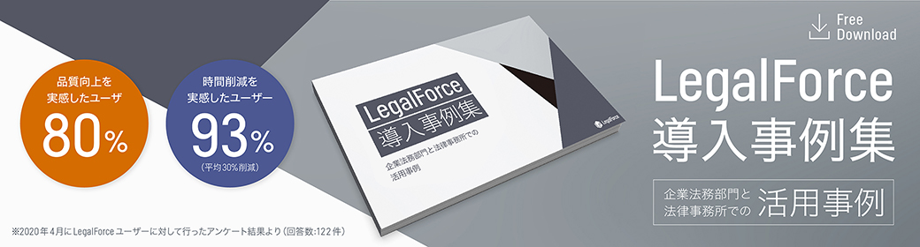 LegalForce導入事例集をダウンロード